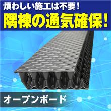 通気経路確保部材 オープンボード 製品画像