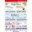 日東工業 盤用パーツカタログ vol.4 製品画像