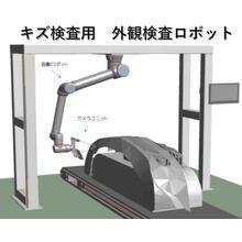 樹脂塗装キズ検査用 外観検査ロボット MAR8000i 製品画像