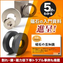 5分でわかる『磁石の豆知識』 製品画像