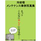 【無料配布中】冷却塔メンテナンス事例写真集 製品画像