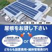 屋根スペース活用事業『屋根貸し事業』『あおぞら電力事業』 製品画像