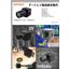 産業用カメラ総合カタログ「CCD/CMOS/赤外線/紫外線」 製品画像