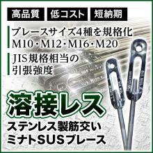 ステンレス製筋交い『ミナトSUSブレース』※製品カタログ進呈 製品画像