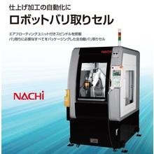 新製品!不二越ロボットバリ取りセル(バリ取り自動化パッケージ)  製品画像
