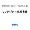ユニバーサルデザイン書体『UDデジタル教科書体』※無料評価版あり 製品画像