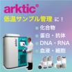 arktic 製品画像