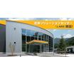 流体ソリューションセンター〈LABII〉 製品画像