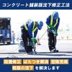 【道路】コンクリート舗装版沈下修正工法 交通規制の早期解放を実現 製品画像