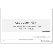 【資料】CLOUDSHIP紹介 -時系列データ基盤- 製品画像