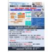 【コナンエアー応用事例】無線式スマート設備状態監視・システム 製品画像