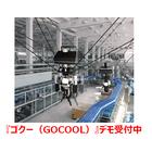 空中搬送ロボット『ゴクー(GOCOOL)』~見学、デモ受付中~ 製品画像