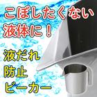 【新製品】液だれ防止ビーカー BK-SMA-DP 製品画像