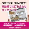 コロナ対策!A's 3D Player機能制限なし・無料開放中 製品画像