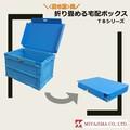 《置き配》用 折り畳み宅配ボックス TBシリーズ 製品画像