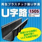 再生プラスチック製U字溝 「U字路」150S 製品画像