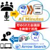 『Arrow Search』活用例:会議録ソリューションとの連携 製品画像