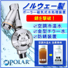 『ポーラー磁気式水処理装置』※防錆・スケール対策・スライム抑制 製品画像