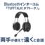 Bluetoothインターコム『TUFFTALK(タフトーク)』 製品画像