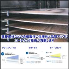 【合板メーカー様必見!】積層合板製造におけるよくある課題と解決策 製品画像