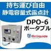 【電源いらずで水分測定!】静電容量式露点計『DPOポータブル』 製品画像