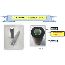 湿式活性炭フィルターカートリッジ『CCTFシリーズ』 製品画像