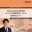 【10/20Webセミナ―】企業の成功事例を徹底解説! 製品画像