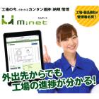 納期管理システム『M:net(エムネット)』 製品画像