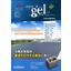 太陽光発電特集号【IDEA gel】アイデア・ジェル 製品画像