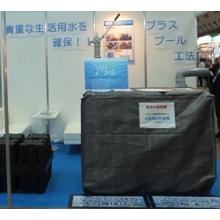 雨水利用タンク 貯留槽「プラスプール」 製品画像