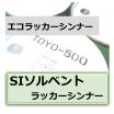 アクリル塗料に適したエコ洗浄剤:SIソルベント ラッカーシンナー 製品画像