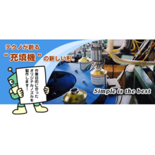液体充填機『全自動充填機ライン』 製品画像