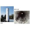 【課題解決事例】基準値の改正による石綿建材の再分析の必要性 製品画像