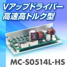 MC-S0514L-HS |5相ステッピングモータードライバー 製品画像
