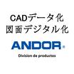 CADデータ化・図面デジタル化ソリューション 製品画像