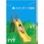 公園遊具 公園施設 スタンダード遊具カタログ 製品画像