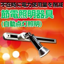 『節電照明器具(自動点灯照明)』 製品画像