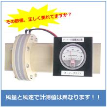 風量測定器「オーメータ」※品質の安定し・生産量が増加に貢献! 製品画像