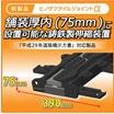 伸縮装置『ヒノダクタイルジョイントα SCVタイプ』 製品画像