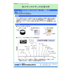【分析事例】低分子シロキサンの定量分析 製品画像
