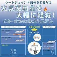 炎天下の防水作業負担を軽くする! OS-sheets防水システム 製品画像