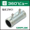 【360°ビュー】グリップロック『ZWCI』 製品画像