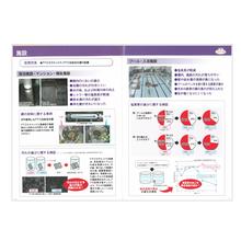 【事例】水質活性化装置の活用方法 製品画像