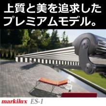 オーニング markiluxプレミアムモデル ES-1 製品画像