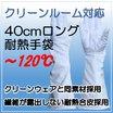 クリーンルームでも使えるロング耐熱手袋(~120℃) 製品画像