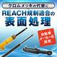 REACH規制適合『塩浴軟窒化処理技術(CLINプロセス)』 製品画像