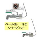 ペールコック シリーズ SP-40 SP-50 ペール缶・一斗缶 製品画像