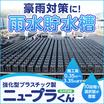 豪雨対策に。強化型プラスチック製 雨水貯留槽『ニュープラくん』 製品画像