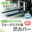 【ESCOオリジナル】フォークリフト用爪カバー 製品画像