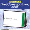 【技術資料】竹田印刷『キャリブレーションプレート』のご紹介  製品画像